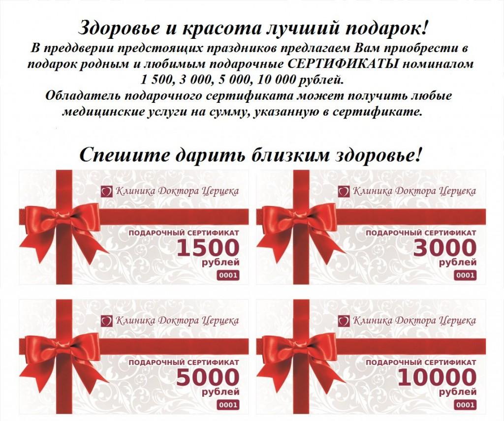 Подарочные сертификаты для стоматологических и косметологических услуг в Камышине
